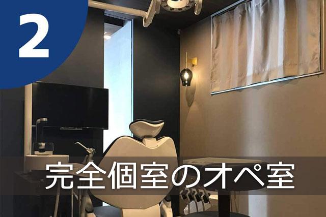 プライバシー重視の完全個室