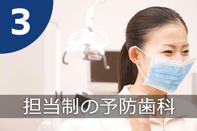 家族で通える歯医者
