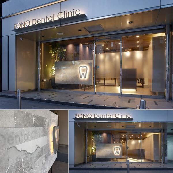 大阪市中央区心斎橋(歯医者)zono dental clinic