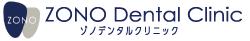 心斎橋の歯医者 中薗歯科・zono dental clinic(ゾノデンタルクリニック)
